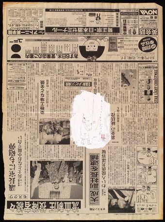 Japanese 1993/10/5