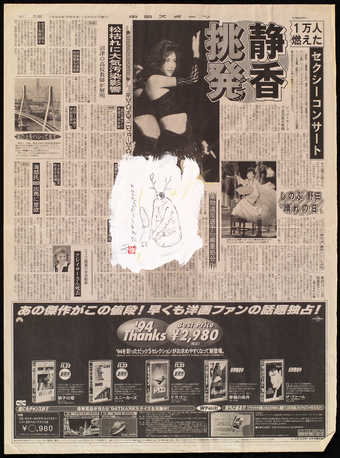 Japanese 1994/12/5